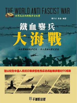 cover image of 鐵血鏖兵大海戰