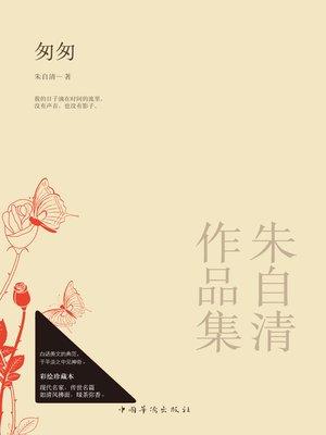 cover image of 朱自清作品集