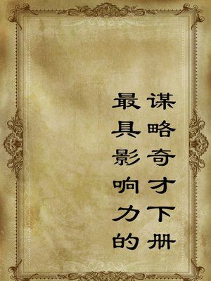 cover image of 最具影响力的谋略奇才下册 (The Most Influential Strategy Talents Volume II)