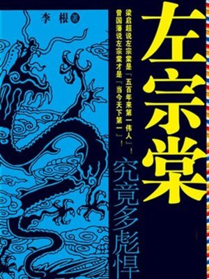 cover image of 左宗棠究竟多彪悍(How Doughty Zuo Zongtang Is?)