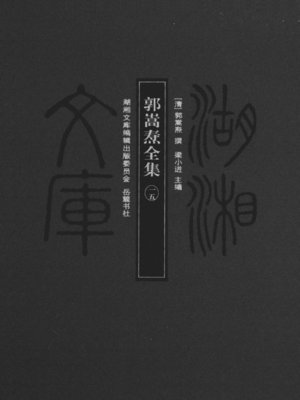 cover image of 郭嵩焘全集 一五