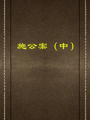 cover image of 施公案(中)(Cases of Shi (II))