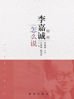 cover image of 听听李嘉诚怎么说