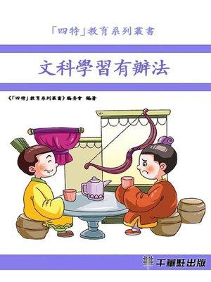cover image of 文科學習有辦法