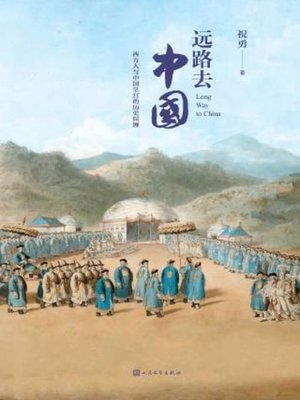 cover image of 远路去中国