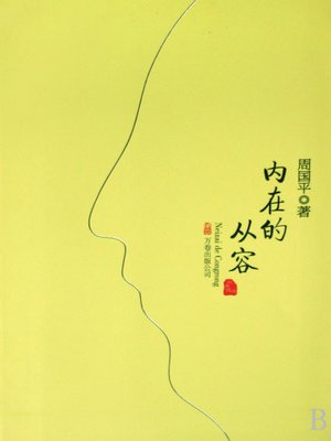 cover image of 内在的从容(Inner Peace of Mind)