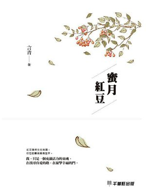 cover image of 蜜月紅豆