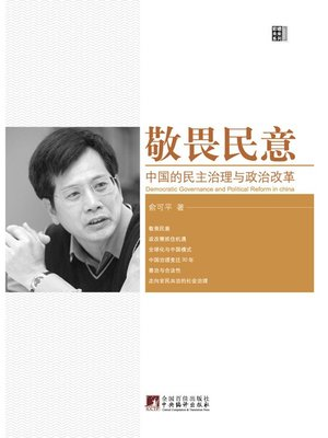 cover image of 敬畏民意:中国的民主治理与政治改革 (Revere Popular Will: Democratic Governance and Political Reform of China )