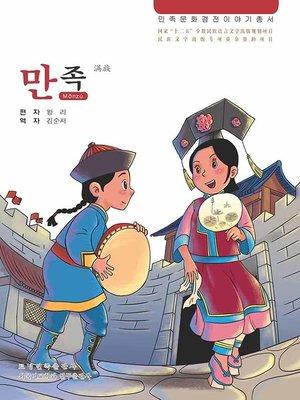 cover image of 民族文化经典故事丛书满族
