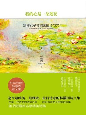 cover image of 我的心是一朵莲花