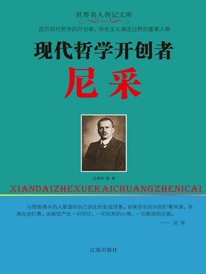 cover image of 现代哲学开创者尼采
