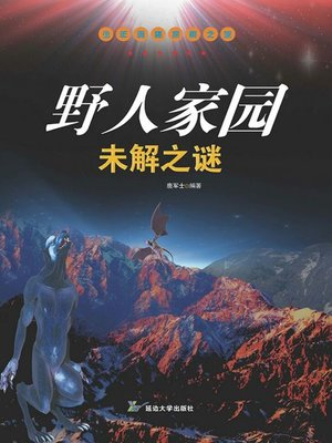 cover image of 野人家园未解之谜