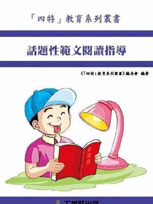 cover image of 話題性範文閱讀指導