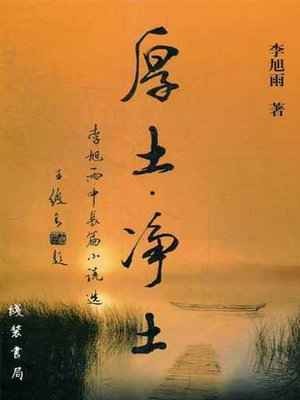 cover image of 厚土净土(Thick and Pure Land)