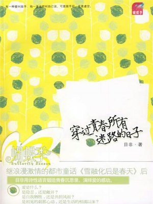 cover image of 穿过青春所有迷路的日子