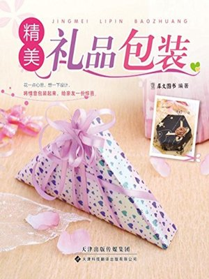 cover image of 精美礼品包装(How to Package Fine Present)