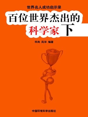 cover image of 世界名人成功启示录——百位世界杰出的科学家下 (Apocalypse of the Success of the World's Celebrities-The World's 100 Outstanding Scientists II)