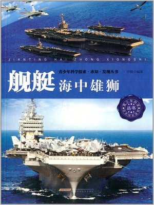 cover image of 舰艇 (Warship)