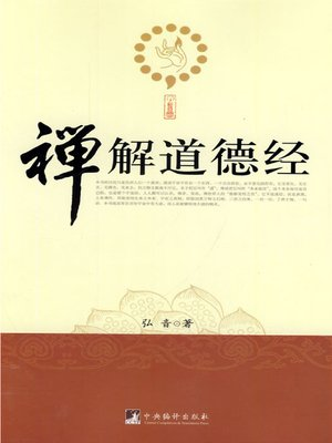 cover image of 禅解道德经(Tao Teh King Interpreted from the Perspective of Buddhism)