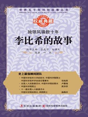 cover image of 独领风骚数十年