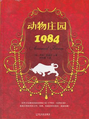 cover image of 动物庄园·1984 (Animal Farm: 1984)