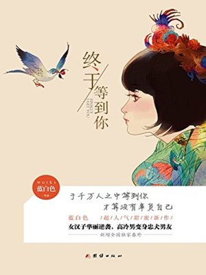 cover image of 终于等到你(I Met you Finally)