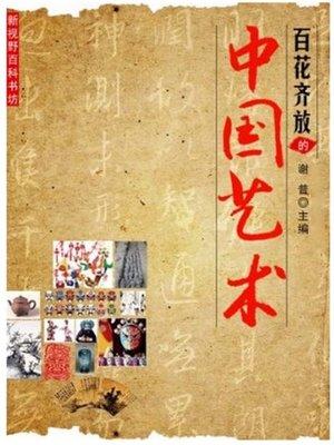 cover image of 百花齐放的中国艺术 (Flourishing Chinese Art)