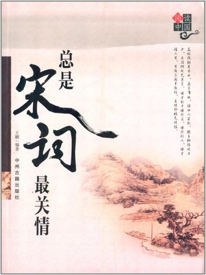 cover image of 总是宋词最关情(The Closest Feeling of Song Iambic Verse)
