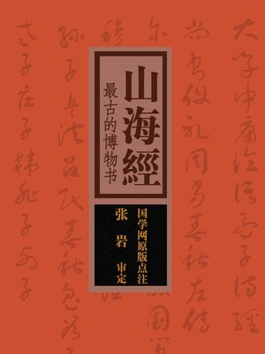 cover image of 山海经(Classic of Mountains and Seas)