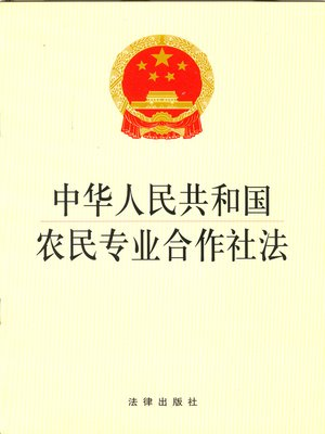 cover image of 中华人民共和国农民专业合作社法 (The Law of Peasantry Special Cooperative of People's Republic of China)
