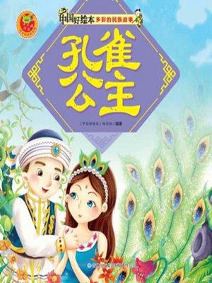 cover image of 孔雀公主(Princess Peacock )