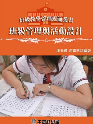 cover image of 班級管理與活動設計