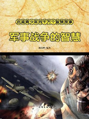 cover image of 军事战争的智慧 (Wisdom in the Military War)