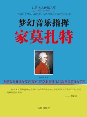 cover image of 梦幻音乐指挥家莫扎特
