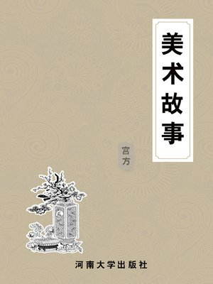 cover image of 影响你一生的100个美术故事 (100 Art Stories Inspiring You for Life)