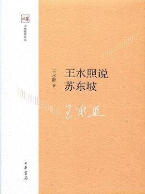 cover image of 王水照说苏东坡 (Wang Shuizhao's Understanding of Su Dongpo)
