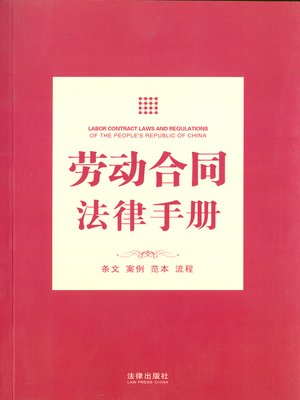 cover image of 劳动合同法律手册 (Labor Contract Laws And Regulations of the People's Republic of China)