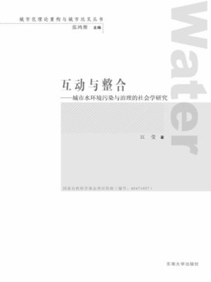 cover image of 互动与整合:城市水环境污染与治理的社会学研究 (interaction and integration: Study of Sociology on the Pollution and Government of Urban Water Environment)
