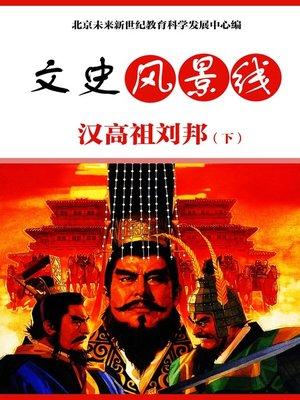 cover image of 汉高祖刘邦(下)(Han Gaozu Liu Bang (II))