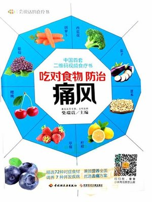 cover image of 吃对食物,防治痛风(Right Food for Prevention and Cure of Arthrolithiasis)