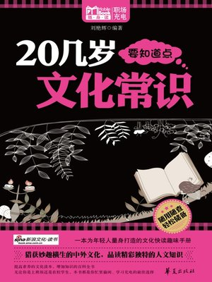 cover image of 20几岁要知道点文化常识 (Common Knowledge of Culture for People Aged Twenties)