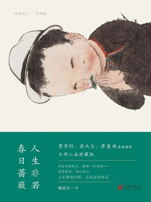 cover image of 人生非若春日蔷薇