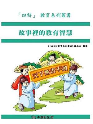 cover image of 故事裡的教育智慧