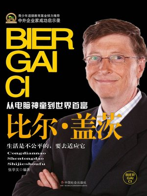 cover image of 比尔·盖茨(Bill Gates)