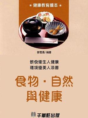cover image of 食物‧自然與健康