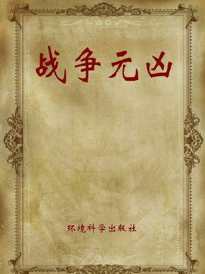 cover image of 世界军事百科之十七(Encyclopedia of World Military Affairs Vol.17)