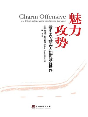 cover image of 魅力攻势:看中国的软实力如何改变世界(Charm offensive: How China's Soft Power Is Transforming the World)