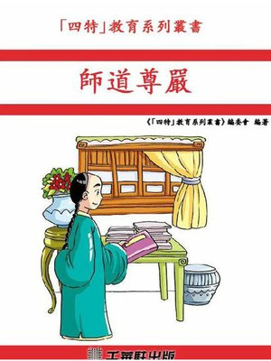 cover image of 師道尊嚴