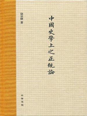 cover image of 中国史学上之正统论 (Orthodoxy in Chinese History)