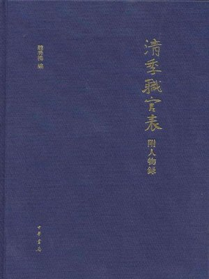 cover image of 清季职官表 (List of Official Ranks and Titles of the Qing Dynasty)